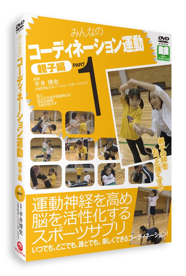 みんなのコーディネーション運動 親子編 PART1 (DVD)