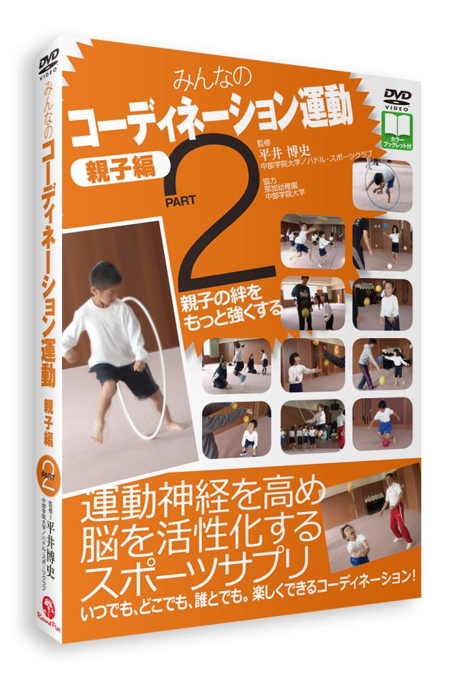 みんなのコーディネーション運動 親子編 PART2(DVD)