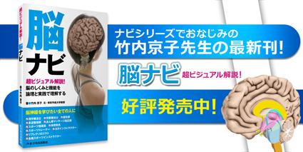 脳ナビ 予約特価
