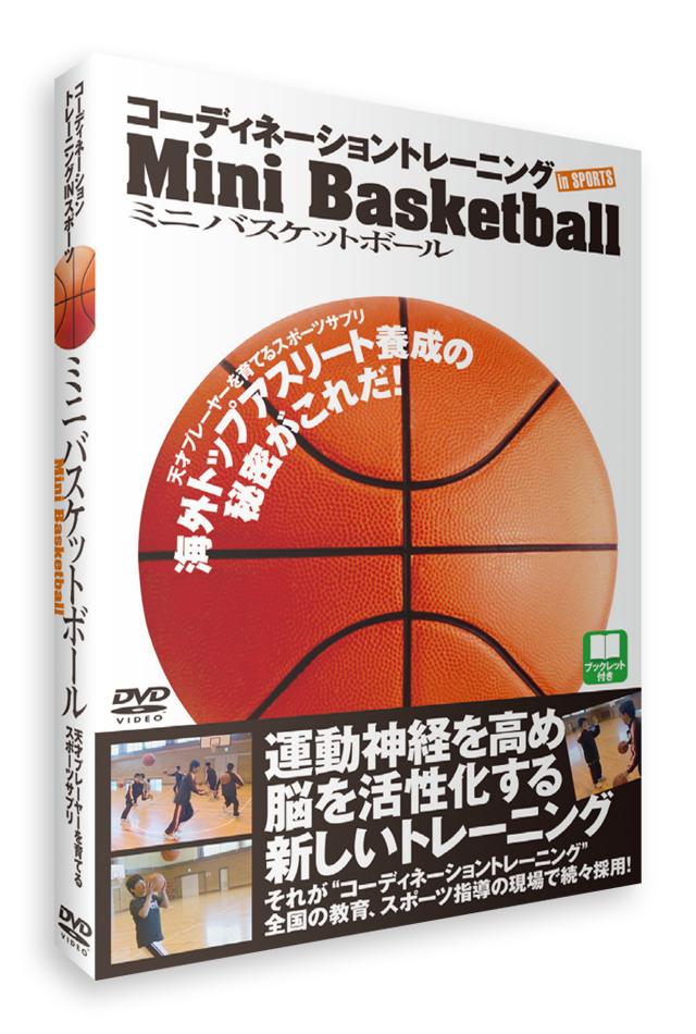 コーディネーショントレーニングINスポーツ ミニバスケットボール (DVD)