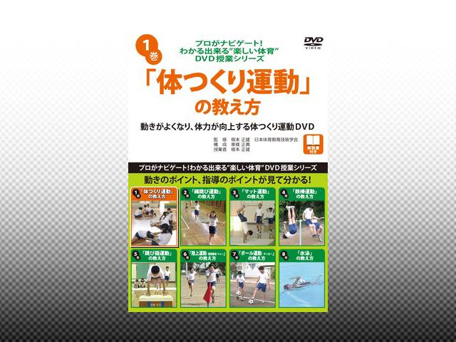 【DVD】「体つくり運動」の教え方