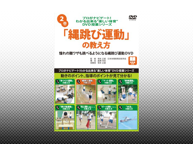 【DVD】「縄跳び運動」の教え方