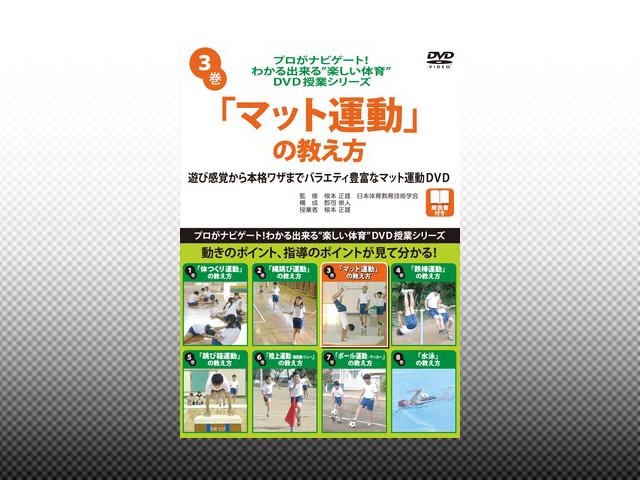 【DVD】「マット運動」の教え方