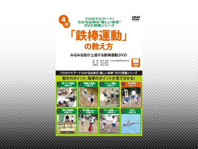 【DVD】「鉄棒運動」の教え方