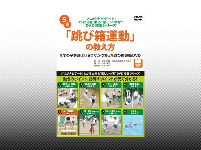 【DVD】「跳び箱運動」の教え方