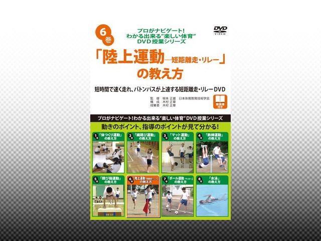 【DVD】「陸上運動 短距離走・リレー」の教え方