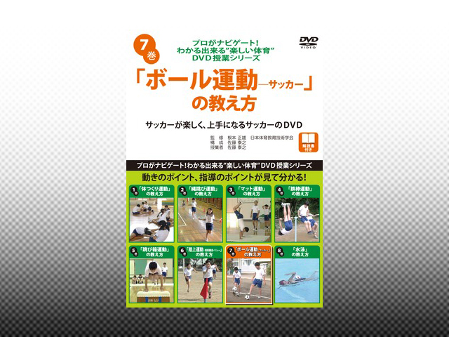 【DVD】「ボール運動 サッカー」の教え方