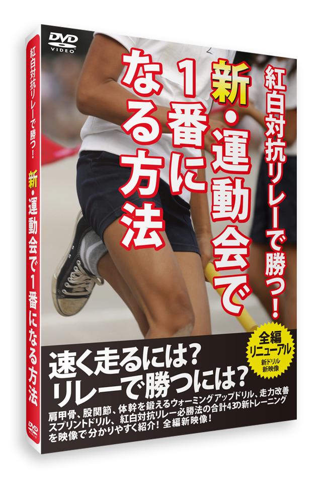運脳神経のつくり方 (DVD)