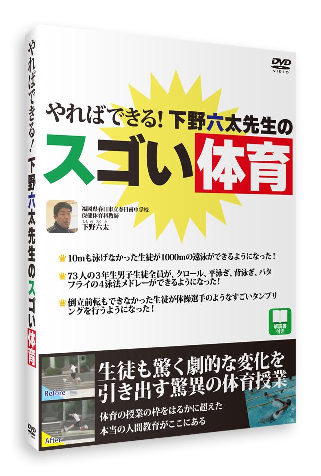 やればできる!下野六太先生のスゴい体育 (DVD)