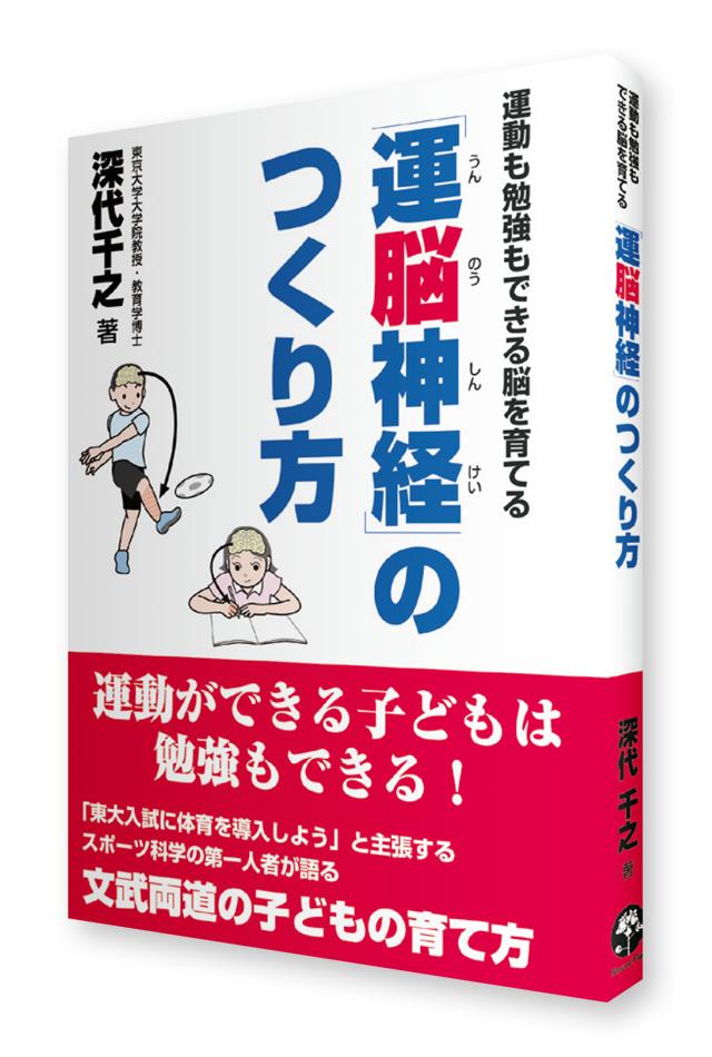 運脳神経のつくり方 (書籍)